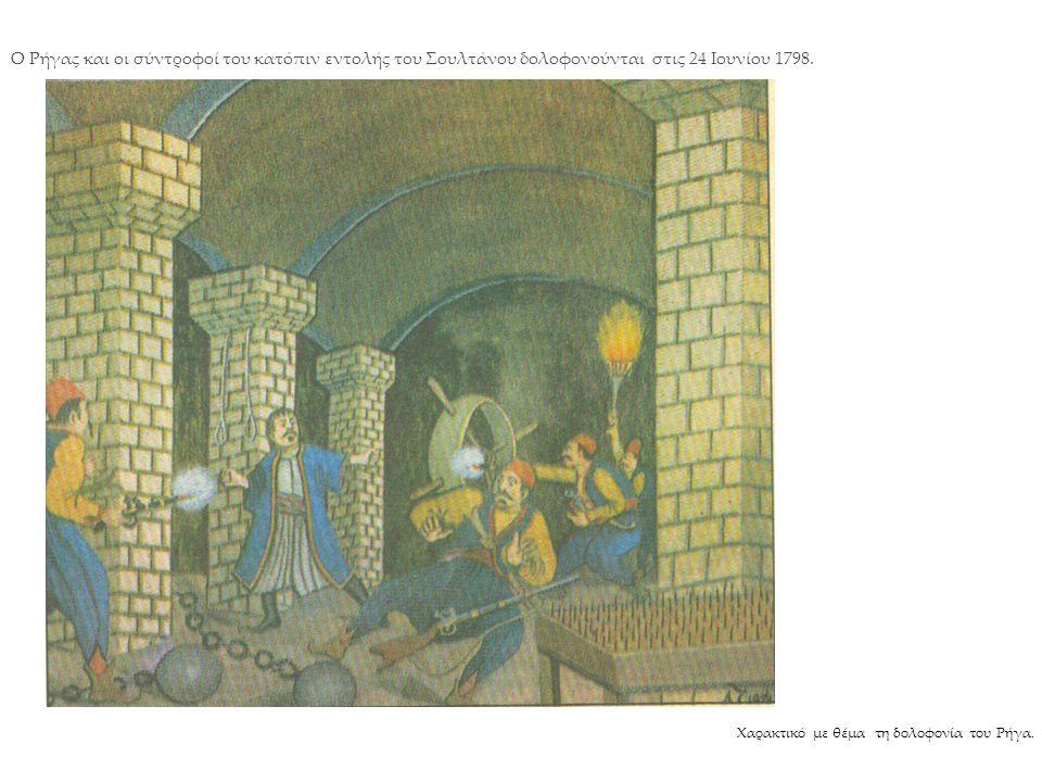 Ο Ρήγας και οι σύντροφοί του κατόπιν εντολής του Σουλτάνου δολοφονούνται στις 24 Ιουνίου 1798. Χαρακτικό με θέμα τη δολοφονία του Ρήγα.