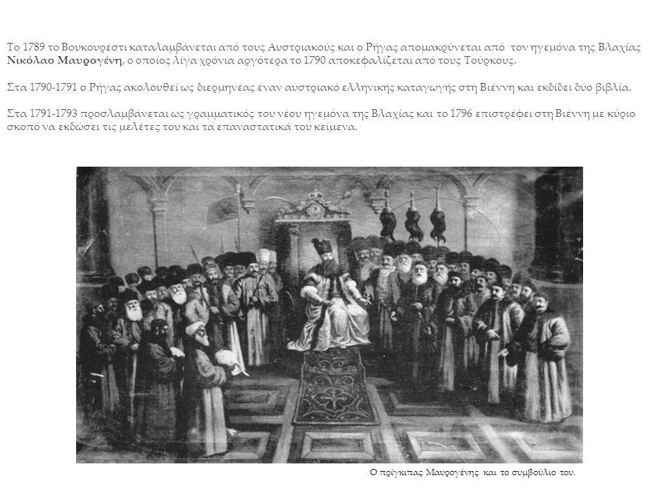 Το 1789 το Βουκουρέστι καταλαμβάνεται από τους Αυστριακούς και ο Ρήγας απομακρύνεται από τον ηγεμόνα της Βλαχίας Νικόλαο Μαυρογένη, ο οποίος λίγα χρόν