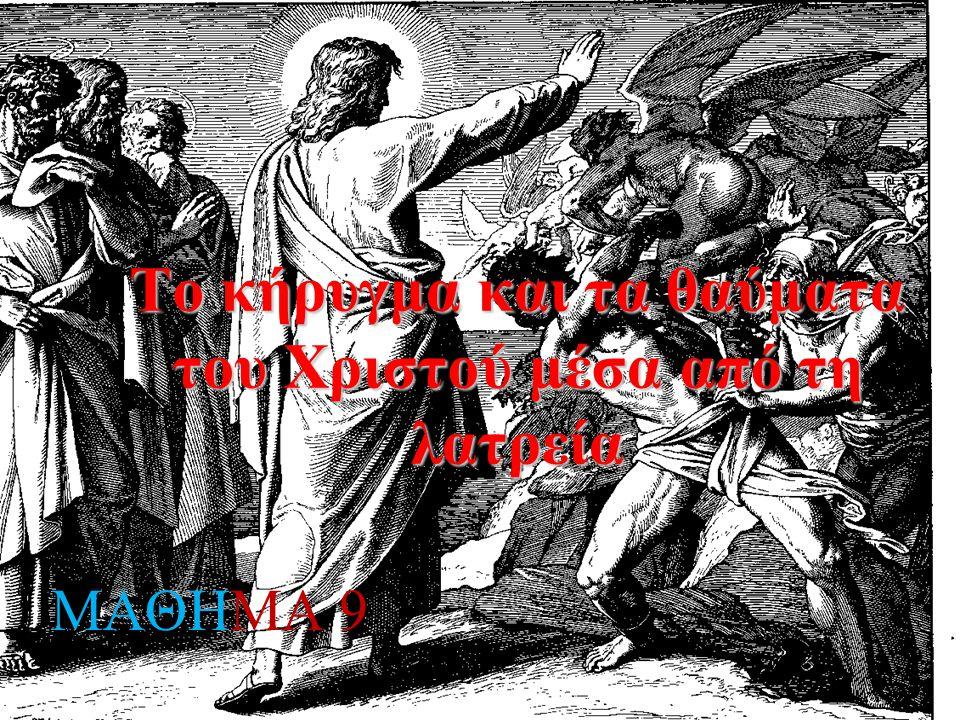 Το κήρυγμα και τα θαύματα του Χριστού μέσα από τη λατρεία ΜΑΘΗΜΑ 9