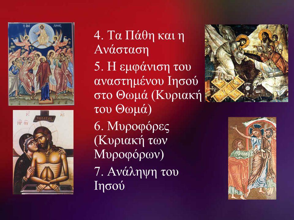 4. Τα Πάθη και η Ανάσταση 5. Η εμφάνιση του αναστημένου Ιησού στο Θωμά (Κυριακή του Θωμά) 6. Μυροφόρες (Κυριακή των Μυροφόρων) 7. Ανάληψη του Ιησού