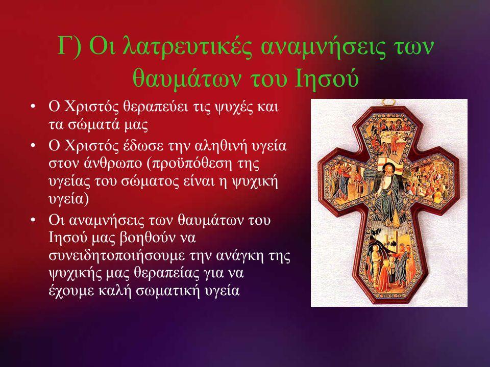 Γ) Οι λατρευτικές αναμνήσεις των θαυμάτων του Ιησού •Ο Χριστός θεραπεύει τις ψυχές και τα σώματά μας •Ο Χριστός έδωσε την αληθινή υγεία στον άνθρωπο (