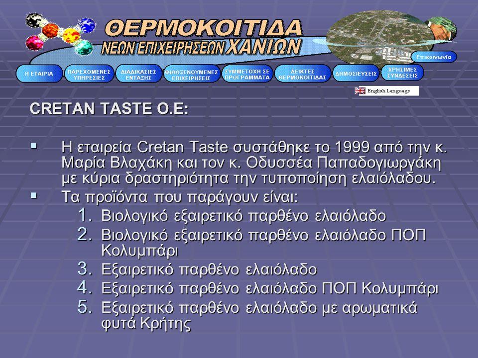 CRETAN TASTE Ο.Ε:  H εταιρεία Cretan Taste συστάθηκε το 1999 από την κ. Μαρία Βλαχάκη και τον κ. Οδυσσέα Παπαδογιωργάκη με κύρια δραστηριότητα την τυ