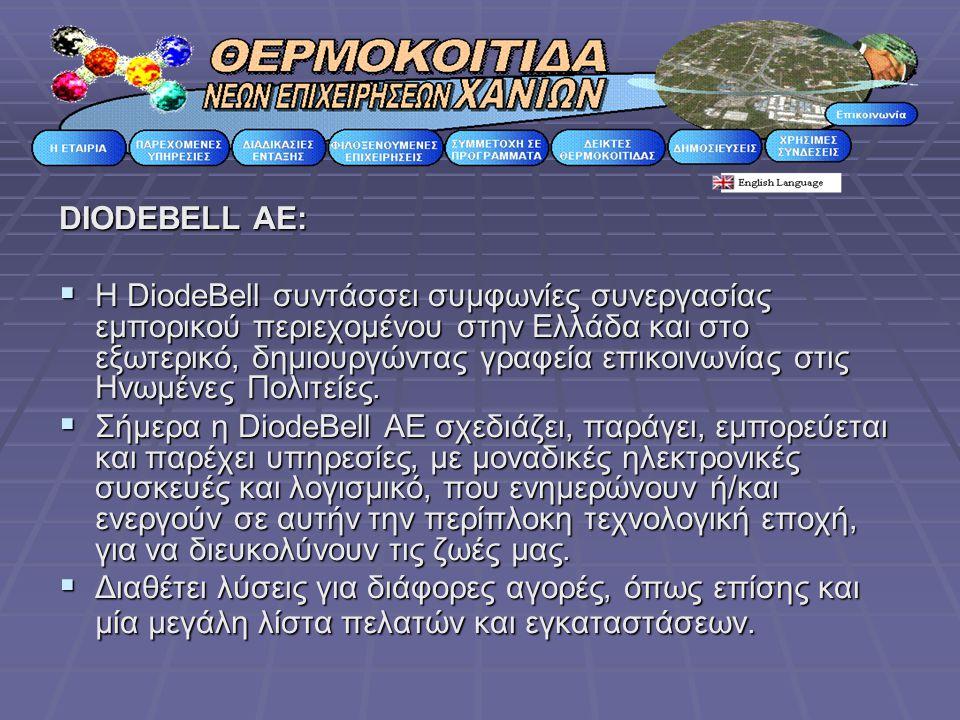 DIODEBELL AE:  H DiodeBell συντάσσει συμφωνίες συνεργασίας εμπορικού περιεχομένου στην Ελλάδα και στο εξωτερικό, δημιουργώντας γραφεία επικοινωνίας στις Ηνωμένες Πολιτείες.