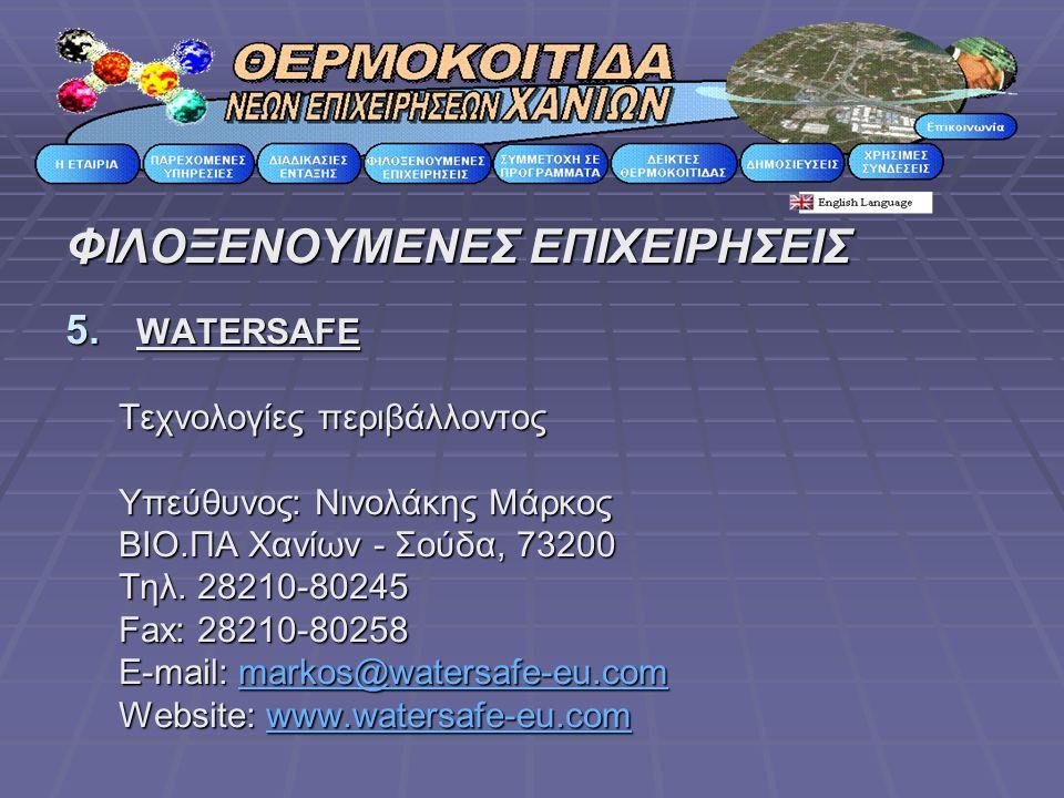 ΦΙΛΟΞΕΝΟΥΜΕΝΕΣ ΕΠΙΧΕΙΡΗΣΕΙΣ 5. WATERSAFE Τεχνολογίες περιβάλλοντος Υπεύθυνος: Νινολάκης Μάρκος BIO.ΠΑ Χανίων - Σούδα, 73200 Τηλ. 28210-80245 Fax: 2821