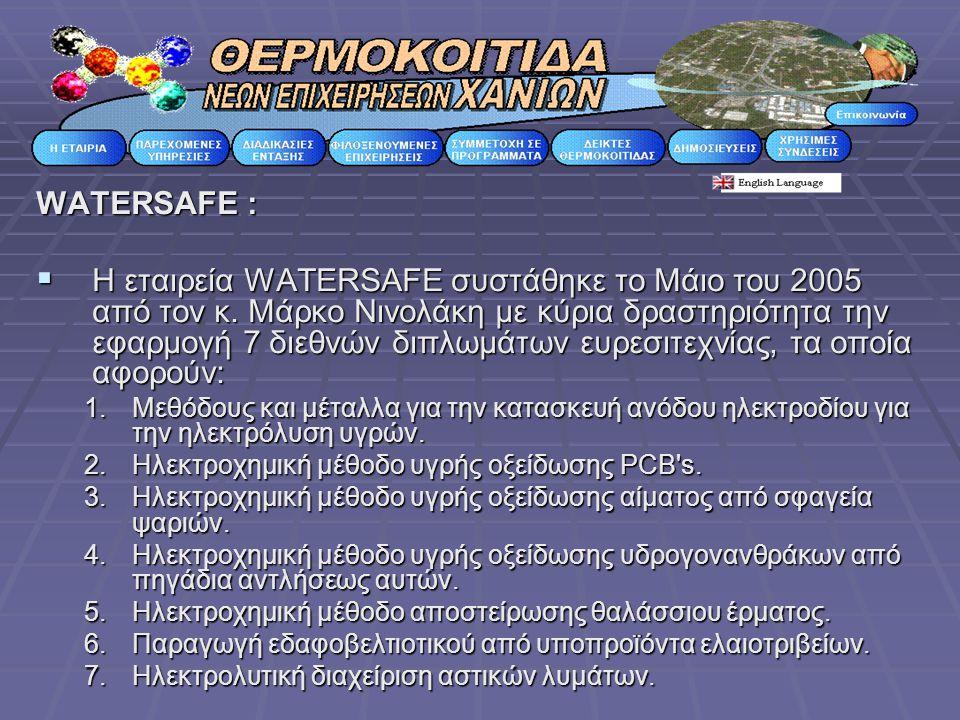 WATERSAFE :  H εταιρεία WATERSAFE συστάθηκε το Μάιο του 2005 από τον κ. Μάρκο Νινολάκη με κύρια δραστηριότητα την εφαρμογή 7 διεθνών διπλωμάτων ευρεσ