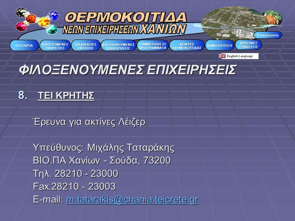 ΦΙΛΟΞΕΝΟΥΜΕΝΕΣ ΕΠΙΧΕΙΡΗΣΕΙΣ 8. ΤΕΙ ΚΡΗΤΗΣ Έρευνα για ακτίνες Λέιζερ Υπεύθυνος: Μιχάλης Ταταράκης BIO.ΠΑ Χανίων - Σούδα, 73200 Τηλ. 28210 - 23000 Fax.2