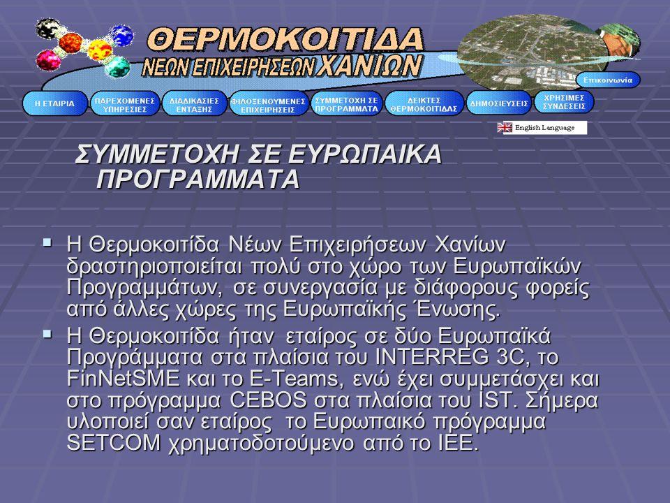 ΣΥΜΜΕΤΟΧΗ ΣΕ ΕΥΡΩΠΑΙΚΑ ΠΡΟΓΡΑΜΜΑΤΑ  Η Θερμοκοιτίδα Νέων Επιχειρήσεων Χανίων δραστηριοποιείται πολύ στο χώρο των Ευρωπαϊκών Προγραμμάτων, σε συνεργασία με διάφορους φορείς από άλλες χώρες της Ευρωπαϊκής Ένωσης.