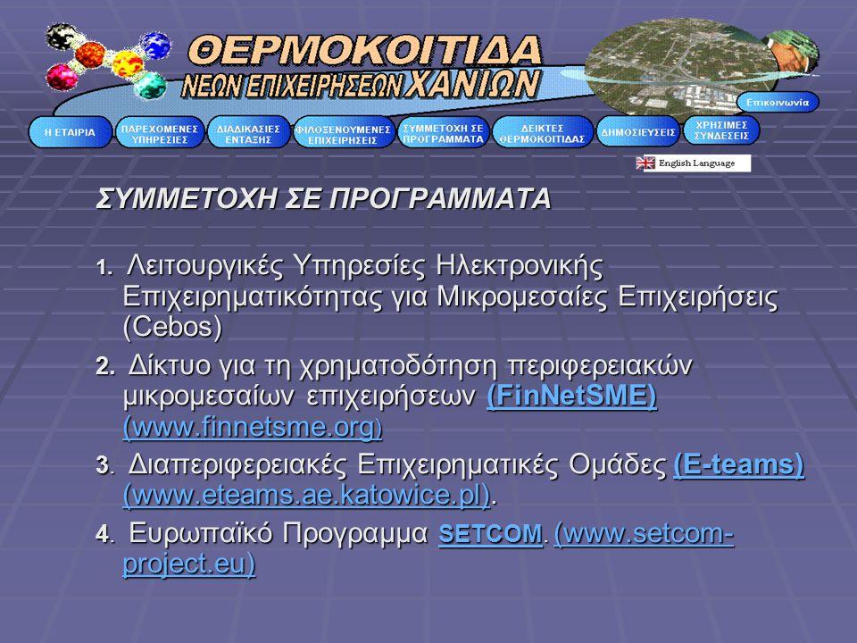 ΣΥΜΜΕΤΟΧΗ ΣΕ ΠΡΟΓΡΑΜΜΑΤΑ 1. Λειτουργικές Υπηρεσίες Ηλεκτρονικής Επιχειρηματικότητας για Μικρομεσαίες Επιχειρήσεις (Cebos) 2. Δίκτυο για τη χρηματοδότη