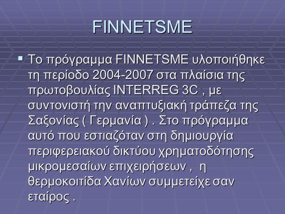 FINNETSME  Το πρόγραμμα FINNETSME υλοποιήθηκε τη περίοδο 2004-2007 στα πλαίσια της πρωτοβουλίας INTERREG 3C, με συντονιστή την αναπτυξιακή τράπεζα της Σαξονίας ( Γερμανία ).