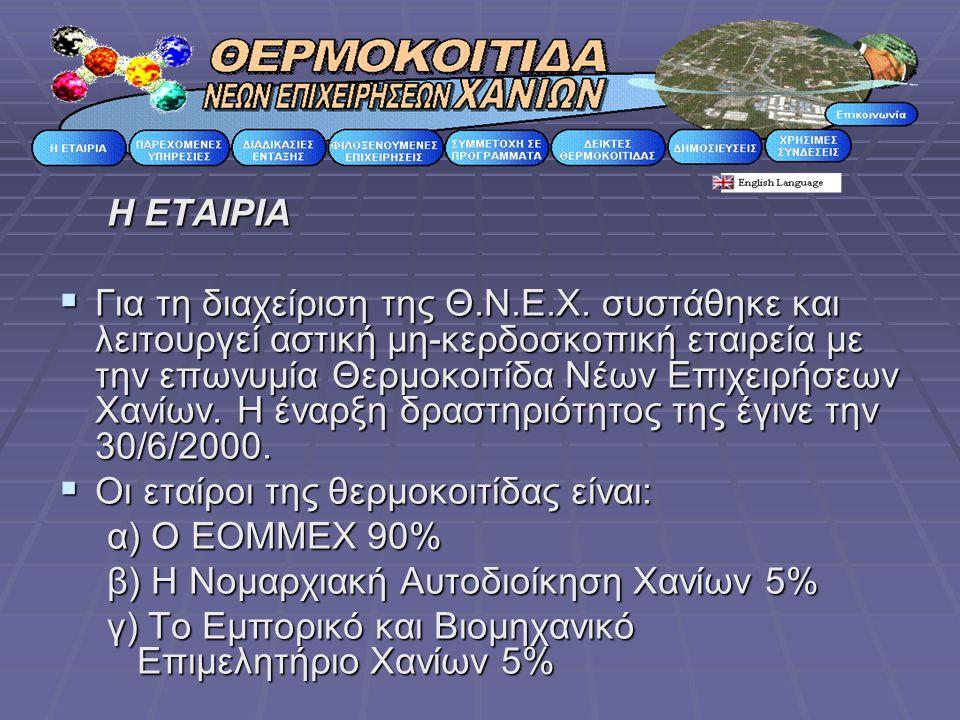 ΚΡΗΤΙΚΕΣ ΖΥΜΕΣ:  Η επιχείρηση ξεκίνησε να λειτουργεί το 2003 και στη συνέχεια, το Φεβρουάριο του 2008 αγοράστηκε από τις Ευβοϊκές Ζύμες..