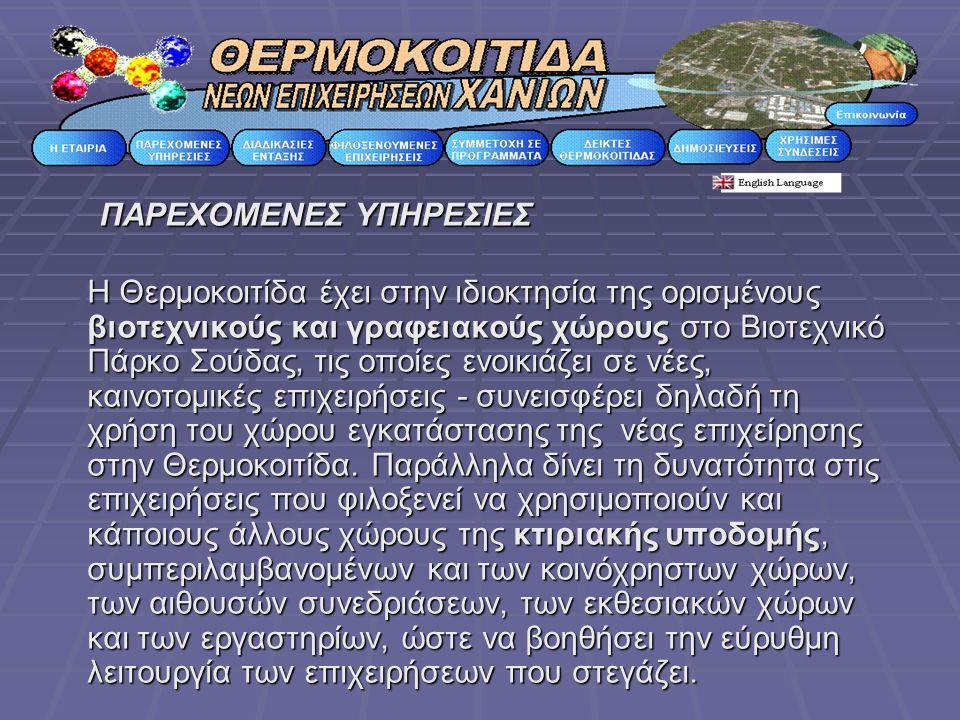 ΦΙΛΟΞΕΝΟΥΜΕΝΕΣ ΕΠΙΧΕΙΡΗΣΕΙΣ 4.
