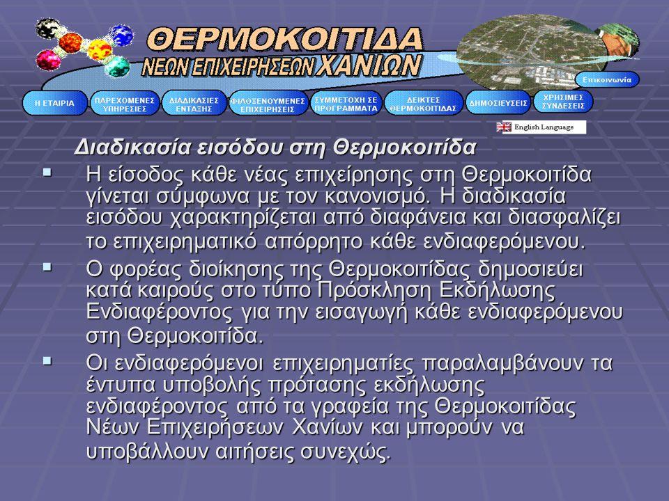 ΦΙΛΟΞΕΝΟΥΜΕΝΕΣ ΕΠΙΧΕΙΡΗΣΕΙΣ 1.