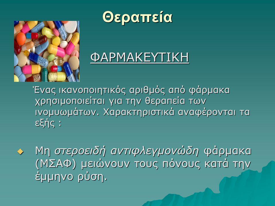 Θεραπεία ΦΑΡΜΑΚΕΥΤΙΚΗ ΦΑΡΜΑΚΕΥΤΙΚΗ Ένας ικανοποιητικός αριθμός από φάρμακα χρησιμοποιείται για την θεραπεία των ινομυωμάτων. Χαρακτηριστικά αναφέροντα