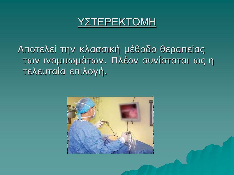 ΥΣΤΕΡΕΚΤΟΜΗ Αποτελεί την κλασσική μέθοδο θεραπείας των ινομυωμάτων. Πλέον συνίσταται ως η τελευταία επιλογή. Αποτελεί την κλασσική μέθοδο θεραπείας τω