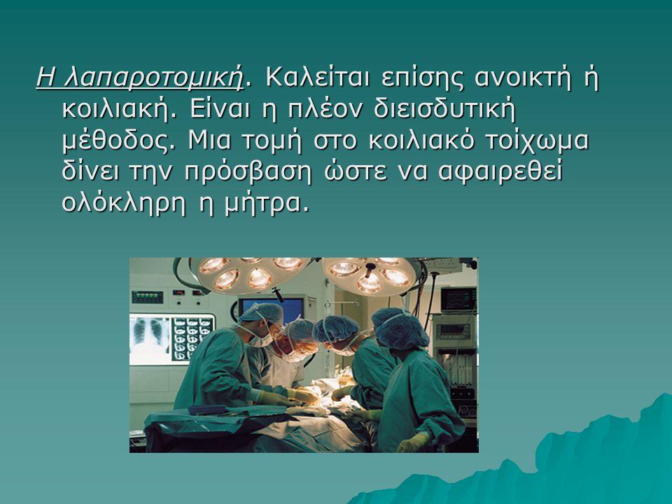 Η λαπαροτομική. Καλείται επίσης ανοικτή ή κοιλιακή. Είναι η πλέον διεισδυτική μέθοδος. Μια τομή στο κοιλιακό τοίχωμα δίνει την πρόσβαση ώστε να αφαιρε