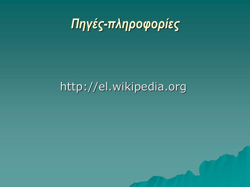 Πηγές-πληροφορίες http://el.wikipedia.org
