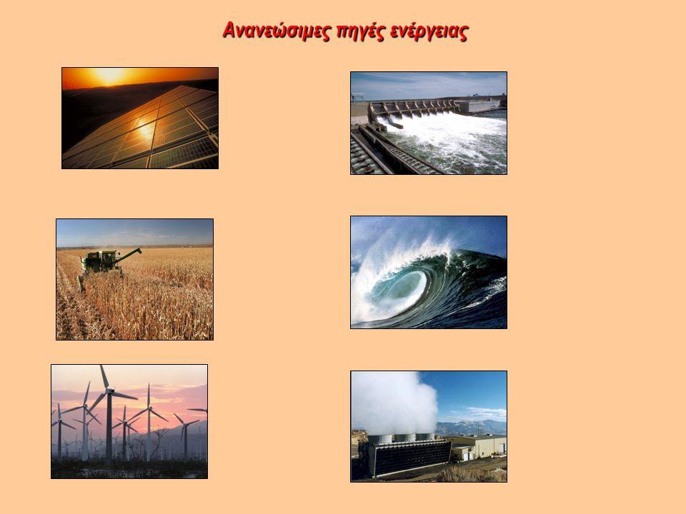Βιοαέριο: Η Ενέργεια Του Μέλλοντος Μεγάλη σημασία στην ενεργειακή αυτάρκεια της χώρας, υποκαθ ι στώντας ρυπογόνα ή εισαγόμενα καύσιμα, μπορεί να έχει και το βιοαέριο το οποίο παράγεται κατά την επεξεργασία αποβλ ή των και αστικών λυμάτων.