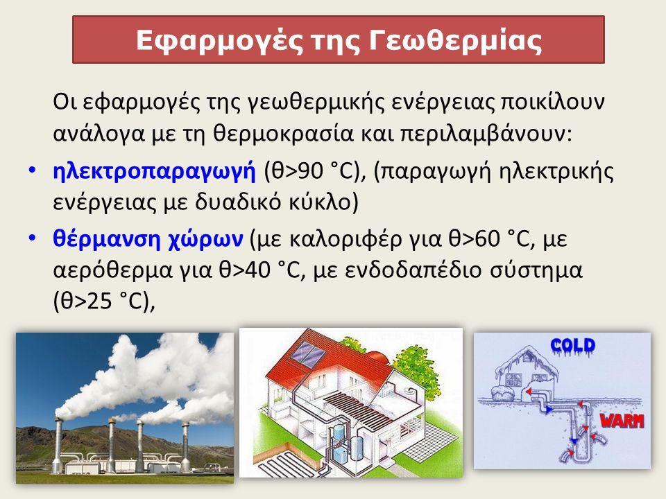 γεωθερμική ενέργεια Η γεωθερμική ενέργεια προέρχεται από το εσωτερικό της γης είτε μέσω ηφαιστειακών εκροών είτε μέσω ρηγμάτων του υπεδάφους, που αναβ
