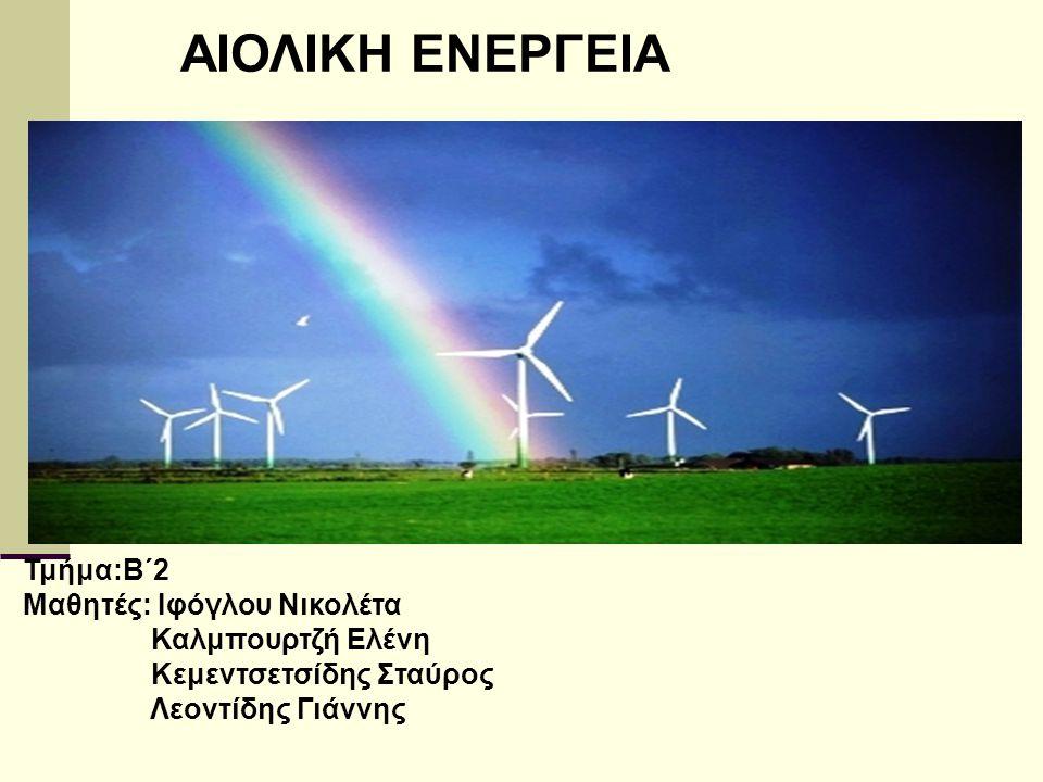 Πλεονεκτήματα  Είναι πρακτικά ανεξάντλητη πηγή ενέργειας και συμβάλλει στη μείωση της εξάρτησης από συμβατικούς ενεργειακούς πόρους  Μπορεί να αποτελέσει πυρήνα για την αναζωογόνηση οικονομικά και κοινωνικά υποβαθμισμένων περιοχών καθώς και να συμβάλλει στην τοπική ανάπτυξη, με την προώθηση σχετικών επενδύσεων  Δεν παράγει ατμοσφαιρικούς ρύπους και θόρυβο