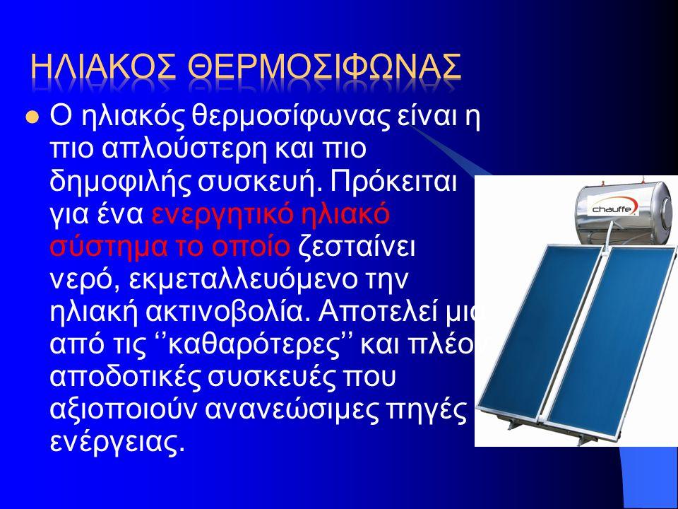  Όσον αφορά την εκμετάλλευση της ηλιακής, θα μπορούσαμε να πούμε ότι χωρίζεται σε τρεις κατηγορίες εφαρμογών: τα παθητικά ηλιακά συστήματα, τα ενεργη