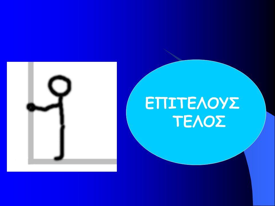 ΕΥΧΑΡΙΣΤΟΥΜΕ
