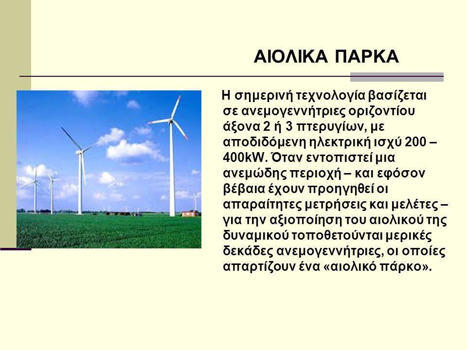 Γενικά αιολική ενέργεια ονομάζεται η ενέργεια που παράγεται από την εκμετάλλευση του πνέοντος ανέμου. Η ενέργεια αυτή χαρακτηρίζεται