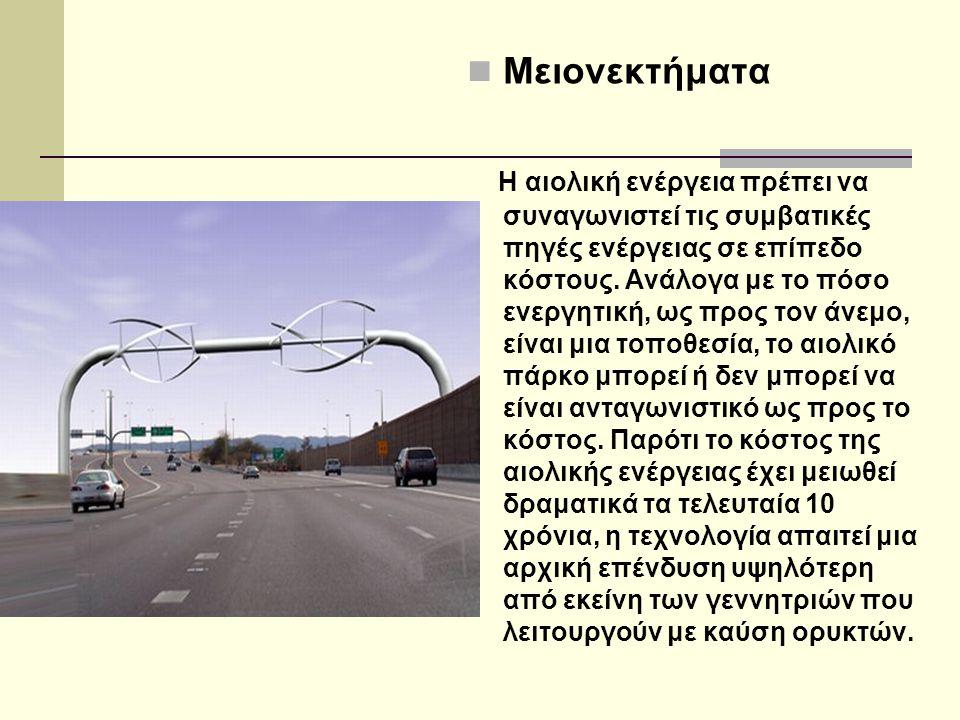 ΠΛΕΟΝΕΚΤΗΜΑΤΑ ΚΑΙ ΜΕΙΟΝΕΚΤΗΜΑ ΤΗΣ ΑΙΟΛΙΚΗΣ ΕΝΕΡΓΕΙΑΣ Πλεονεκτήματα 1. Απορρέοντας από τον άνεμο, η αιολική ενέργεια είναι μια καθαρή πηγή ενέργειας 2.