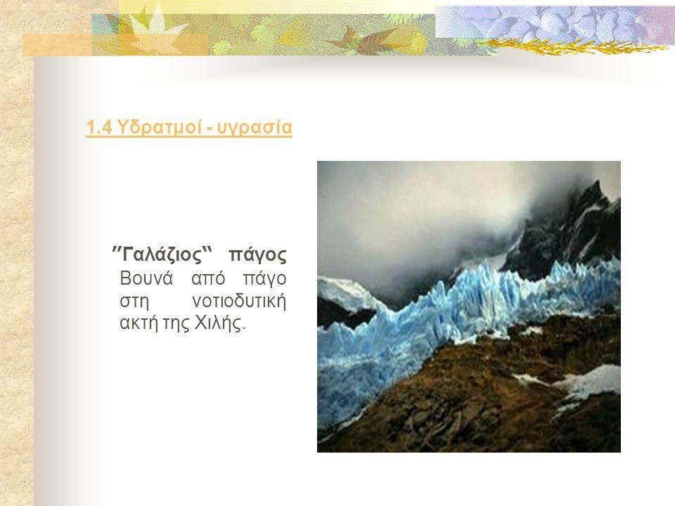 1.4 Υδρατμοί - υγρασία Γαλάζιος πάγος Βουνά από πάγο στη νοτιοδυτική ακτή της Χιλής.