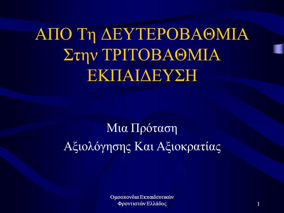 Ομοσπονδια Εκπαιδευτικών Φροντιστών Ελλάδος12 Αγγλικά Και Πληροφορική: Εκ Των Ουκ Άνευ… •Στην Ελλάδα (στην Ευρώπη, στον κόσμο…) του 2006, δεν νοείται φοιτητής που δεν γνωρίζει αγγλικά και δεν έχει μια στοιχειώδη ευχέρεια στη χρήση των βασικών εργαλείων της πληροφορικής.