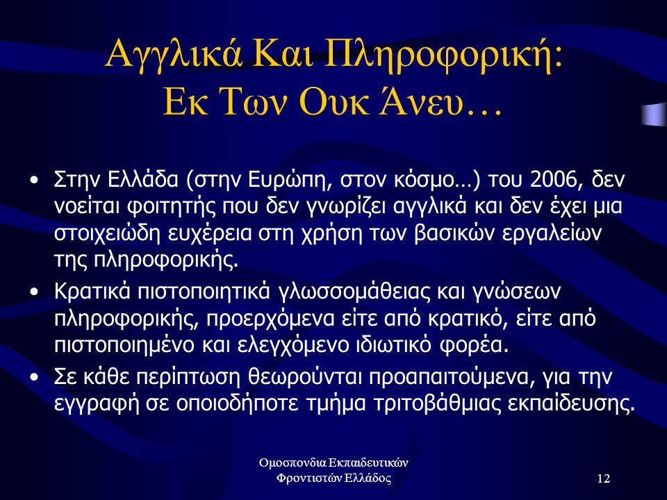 Ομοσπονδια Εκπαιδευτικών Φροντιστών Ελλάδος12 Αγγλικά Και Πληροφορική: Εκ Των Ουκ Άνευ… •Στην Ελλάδα (στην Ευρώπη, στον κόσμο…) του 2006, δεν νοείται