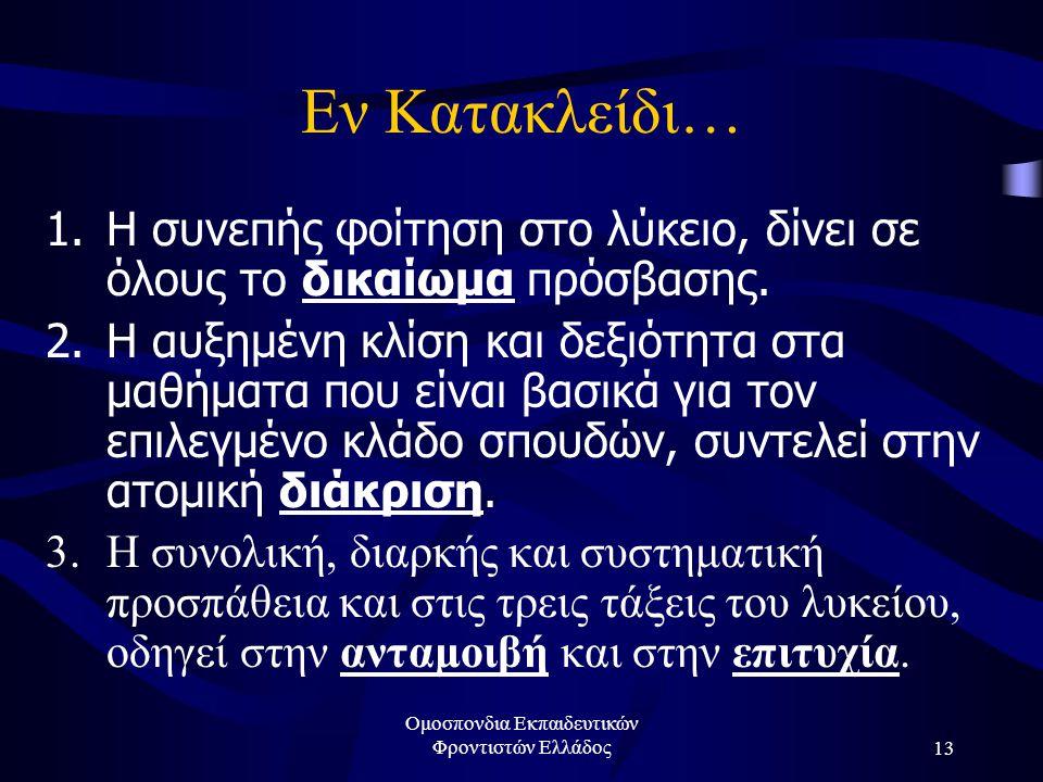 Ομοσπονδια Εκπαιδευτικών Φροντιστών Ελλάδος13 Εν Κατακλείδι… 1.Η συνεπής φοίτηση στο λύκειο, δίνει σε όλους το δικαίωμα πρόσβασης. 2.Η αυξημένη κλίση