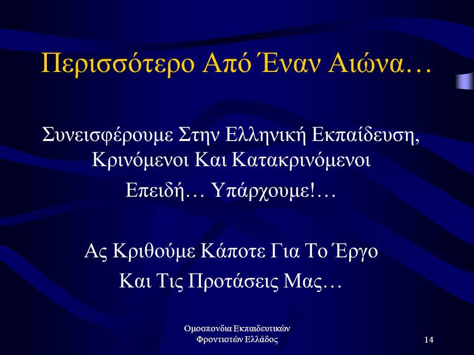 Ομοσπονδια Εκπαιδευτικών Φροντιστών Ελλάδος14 Περισσότερο Από Έναν Αιώνα… Συνεισφέρουμε Στην Ελληνική Εκπαίδευση, Κρινόμενοι Και Κατακρινόμενοι Επειδή