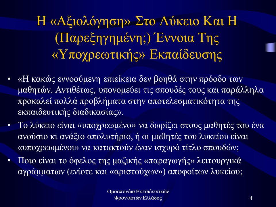 Ομοσπονδια Εκπαιδευτικών Φροντιστών Ελλάδος4 Η «Αξιολόγηση» Στο Λύκειο Και Η (Παρεξηγημένη;) Έννοια Της «Υποχρεωτικής» Εκπαίδευσης •«Η κακώς εννοούμεν