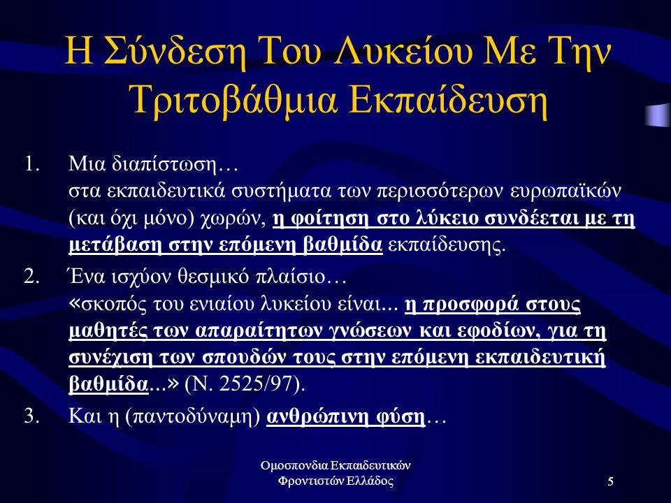 Ομοσπονδια Εκπαιδευτικών Φροντιστών Ελλάδος5 Η Σύνδεση Του Λυκείου Με Την Τριτοβάθμια Εκπαίδευση 1.Μια διαπίστωση… στα εκπαιδευτικά συστήματα των περι