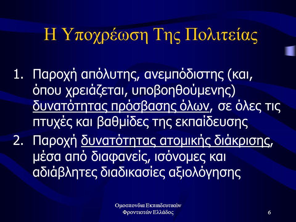 Ομοσπονδια Εκπαιδευτικών Φροντιστών Ελλάδος6 Η Υποχρέωση Της Πολιτείας 1.Παροχή απόλυτης, ανεμπόδιστης (και, όπου χρειάζεται, υποβοηθούμενης) δυνατότη