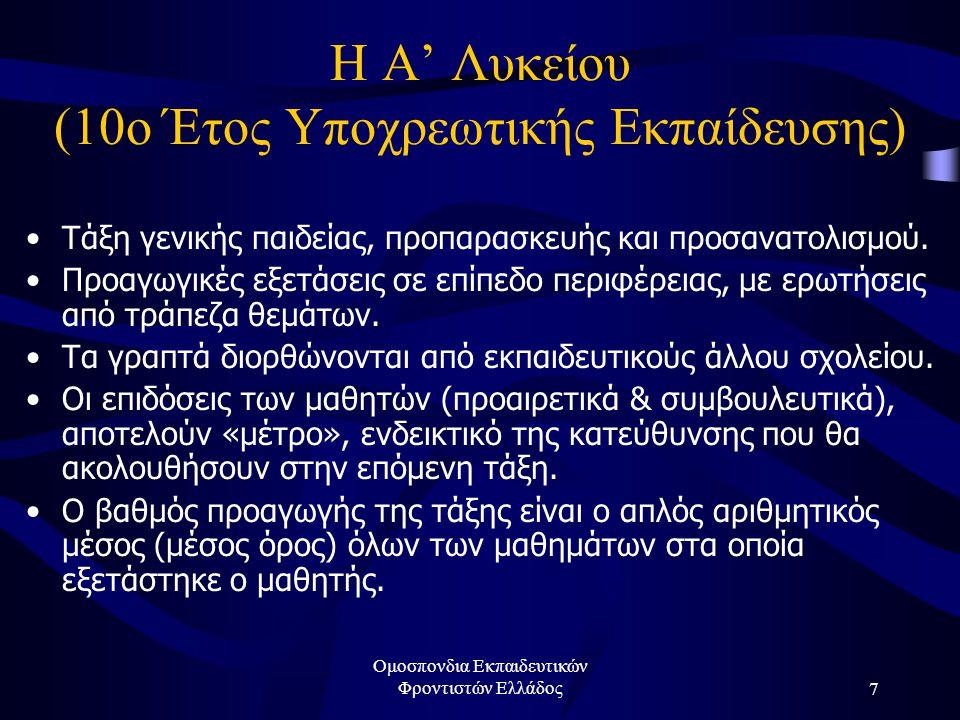 Ομοσπονδια Εκπαιδευτικών Φροντιστών Ελλάδος7 Η Α' Λυκείου (10ο Έτος Υποχρεωτικής Εκπαίδευσης) •Τάξη γενικής παιδείας, προπαρασκευής και προσανατολισμο