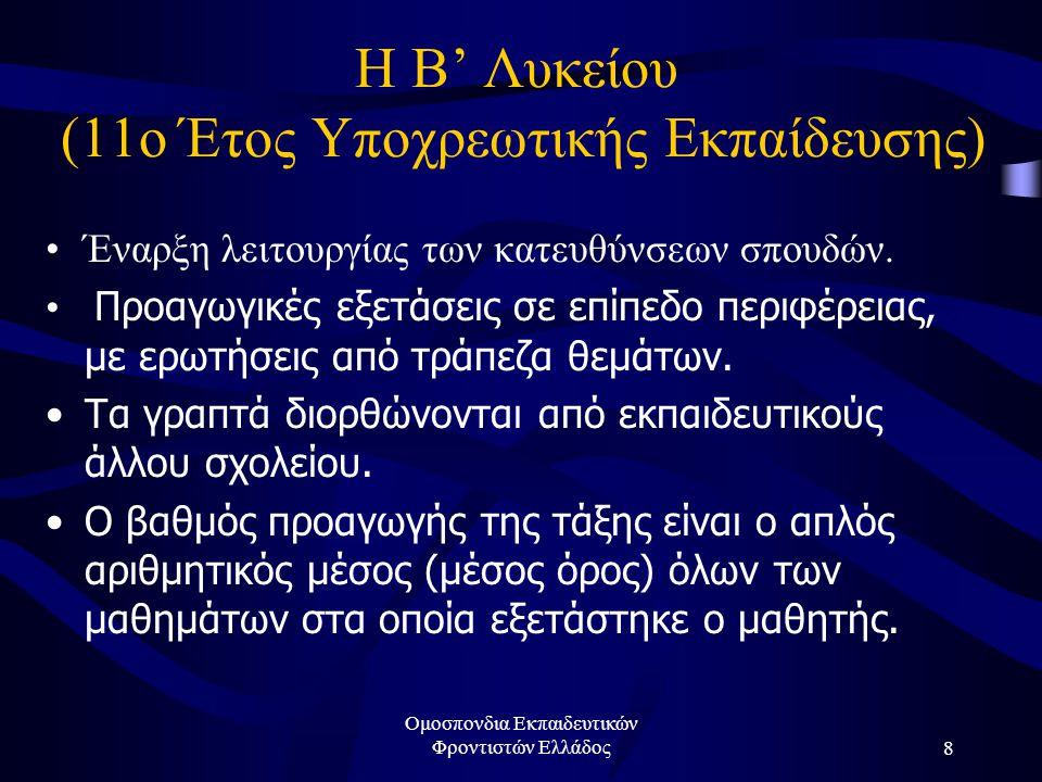 Ομοσπονδια Εκπαιδευτικών Φροντιστών Ελλάδος8 Η Β' Λυκείου (11ο Έτος Υποχρεωτικής Εκπαίδευσης) •Έναρξη λειτουργίας των κατευθύνσεων σπουδών. • Προαγωγι