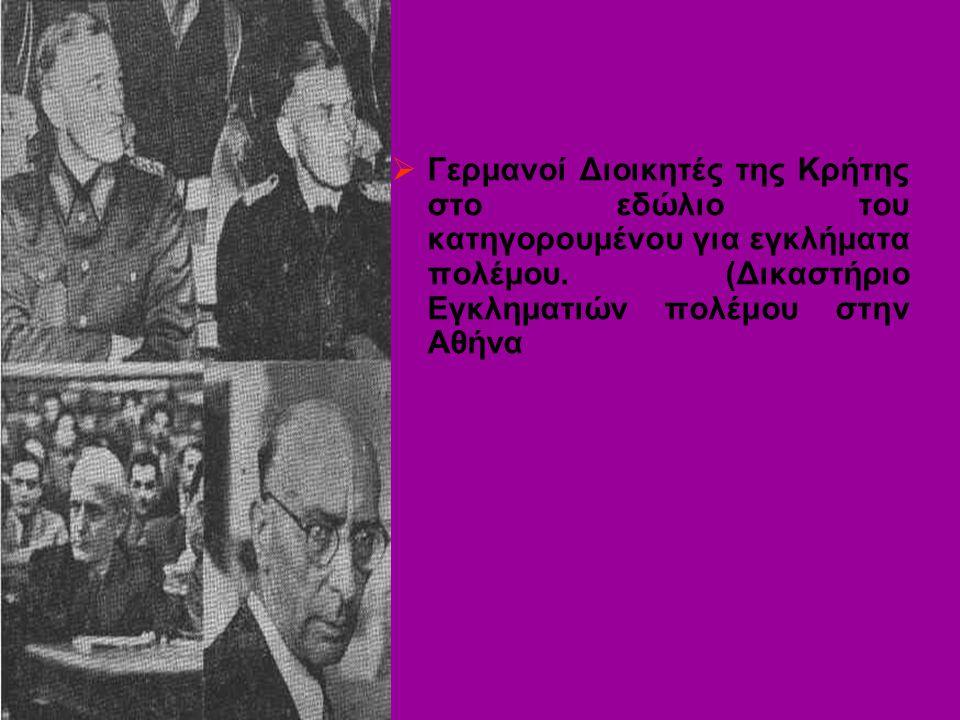  Γερμανοί Διοικητές της Κρήτης στο εδώλιο του κατηγορουμένου για εγκλήματα πολέμου. (Δικαστήριο Εγκληματιών πολέμου στην Αθήνα