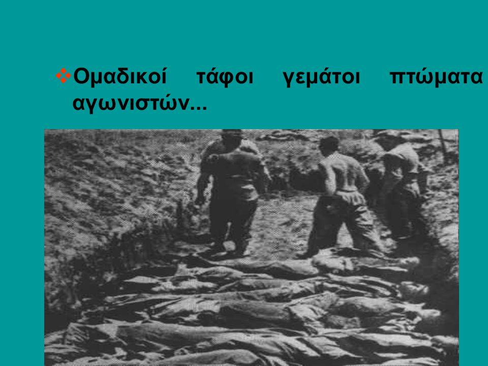  Ομαδικοί τάφοι γεμάτοι πτώματα αγωνιστών...