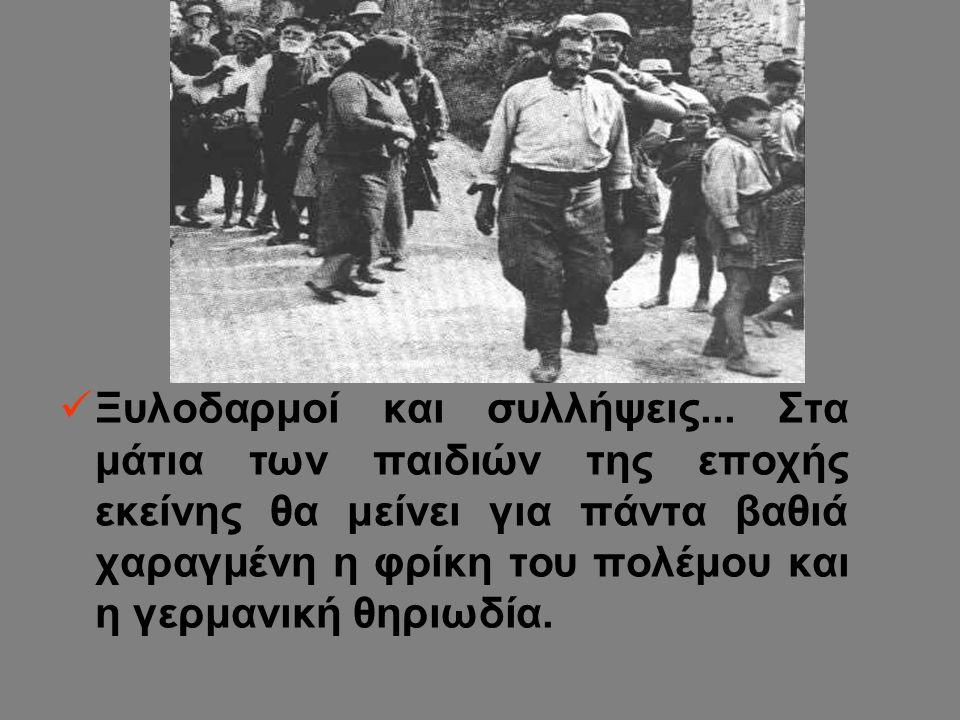  Ξυλοδαρμοί και συλλήψεις... Στα μάτια των παιδιών της εποχής εκείνης θα μείνει για πάντα βαθιά χαραγμένη η φρίκη του πολέμου και η γερμανική θηριωδί