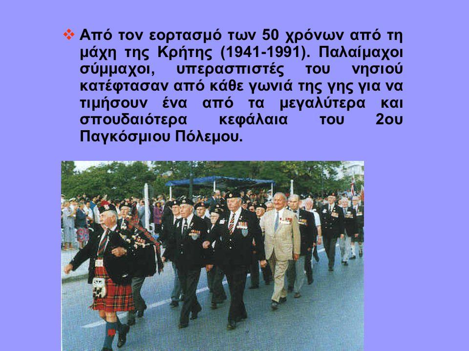  Από τον εορτασμό των 50 χρόνων από τη μάχη της Κρήτης (1941-1991). Παλαίμαχοι σύμμαχοι, υπερασπιστές του νησιού κατέφτασαν από κάθε γωνιά της γης γι