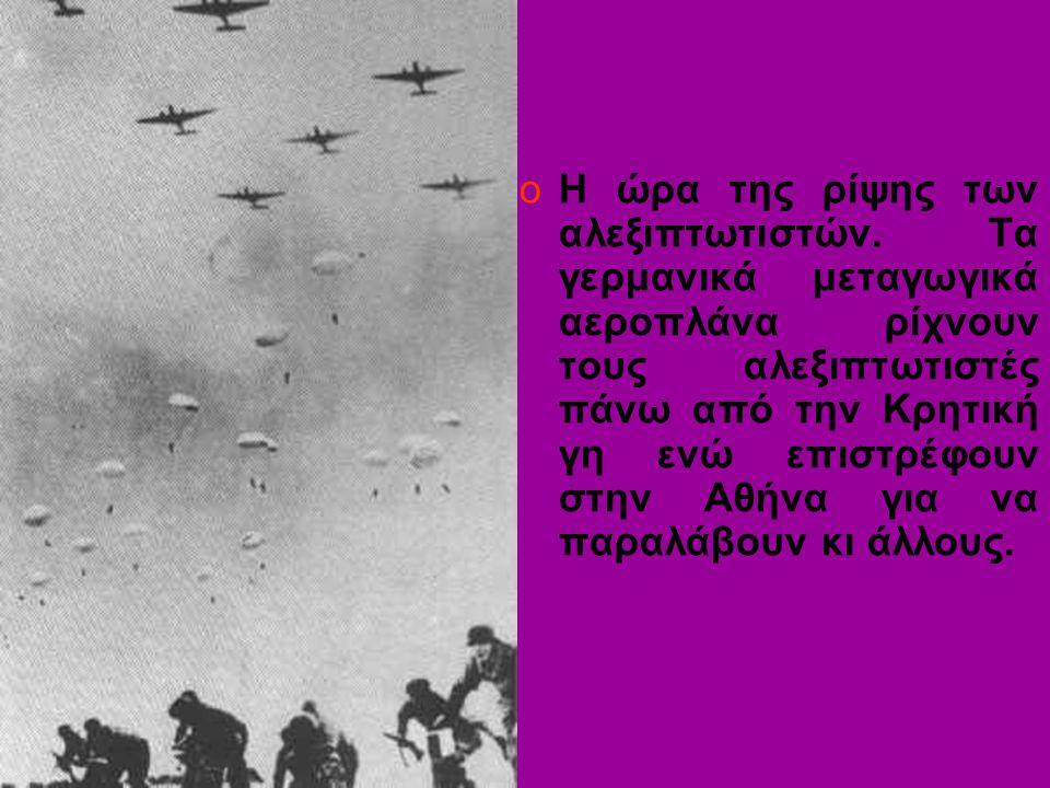oΗ ώρα της ρίψης των αλεξιπτωτιστών. Τα γερμανικά μεταγωγικά αεροπλάνα ρίχνουν τους αλεξιπτωτιστές πάνω από την Κρητική γη ενώ επιστρέφουν στην Αθήνα