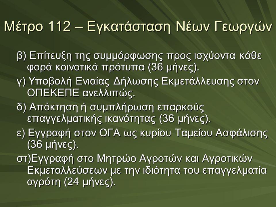 Μέτρο 112 – Εγκατάσταση Νέων Γεωργών β) Επίτευξη της συμμόρφωσης προς ισχύοντα κάθε φορά κοινοτικά πρότυπα (36 μήνες). γ) Υποβολή Ενιαίας Δήλωσης Εκμε