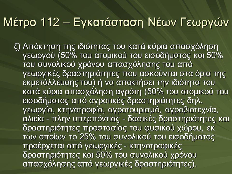 Μέτρο 112 – Εγκατάσταση Νέων Γεωργών ζ) Απόκτηση της ιδιότητας του κατά κύρια απασχόληση γεωργού (50% του ατομικού του εισοδήματος και 50% του συνολικ