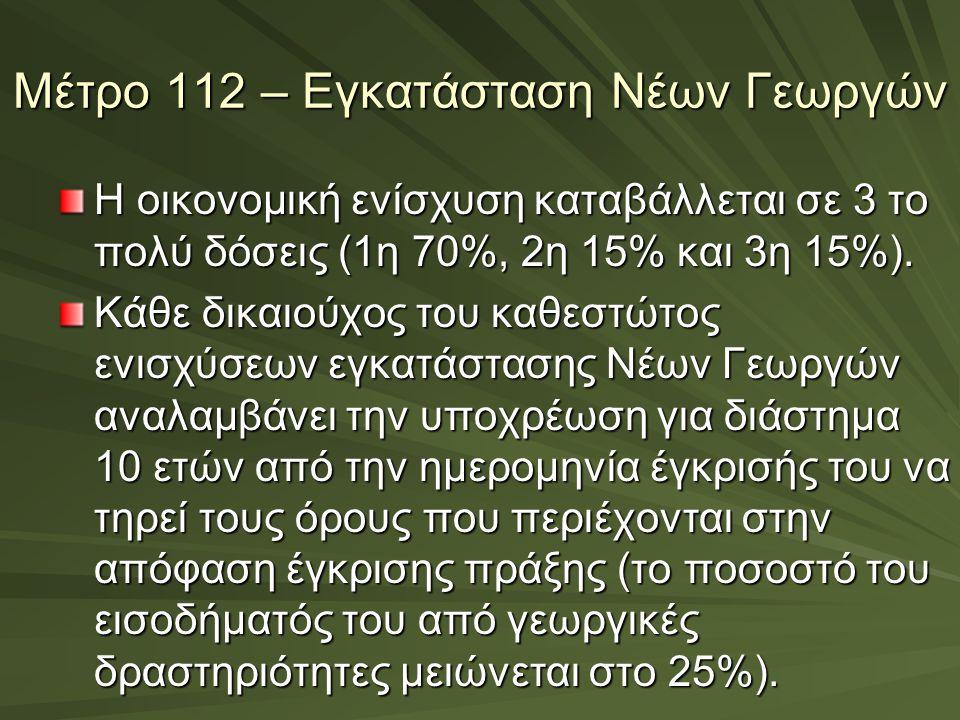Η οικονομική ενίσχυση καταβάλλεται σε 3 το πολύ δόσεις (1η 70%, 2η 15% και 3η 15%). Κάθε δικαιούχος του καθεστώτος ενισχύσεων εγκατάστασης Νέων Γεωργώ