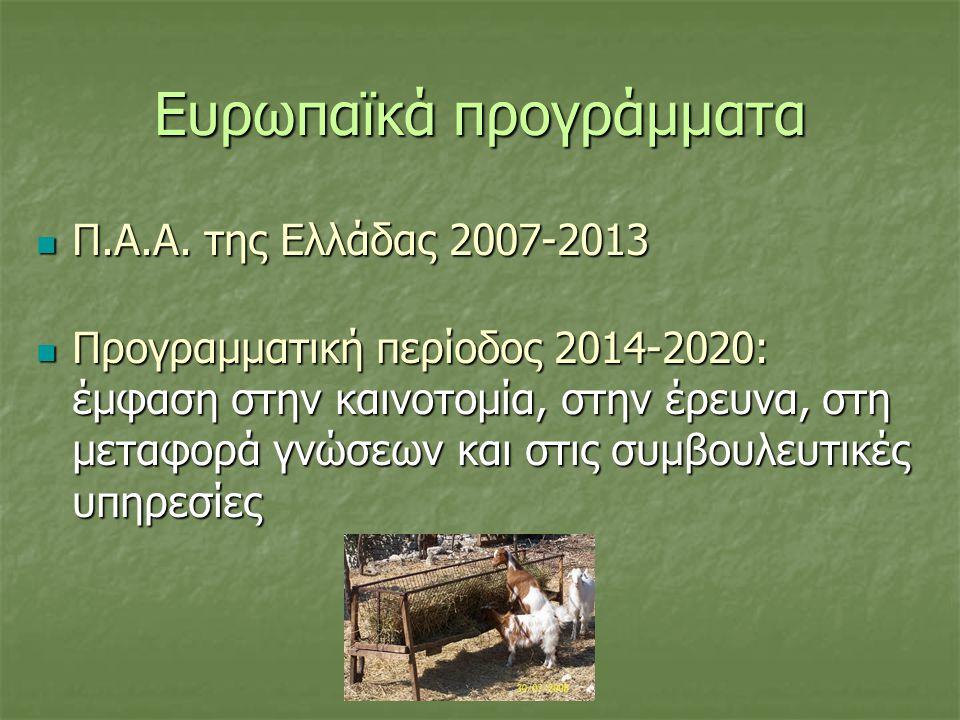 Ευρωπαϊκά προγράμματα  Π.Α.Α. της Ελλάδας 2007-2013  Προγραμματική περίοδος 2014-2020: έμφαση στην καινοτομία, στην έρευνα, στη μεταφορά γνώσεων και