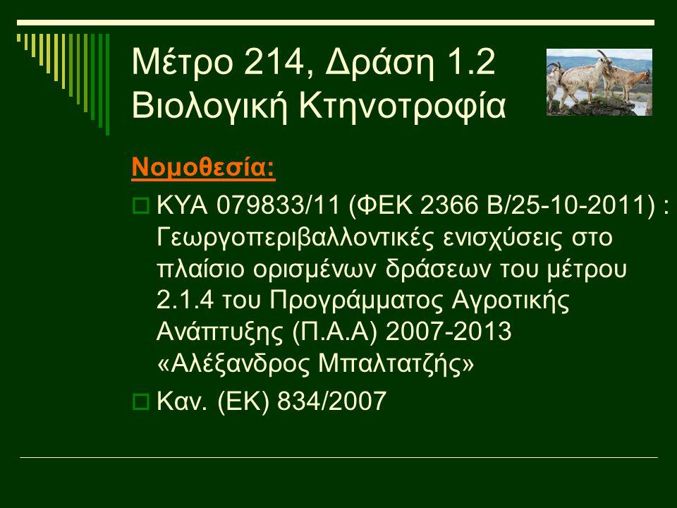 Μέτρο 214, Δράση 1.2 Βιολογική Κτηνοτροφία Νομοθεσία:  ΚΥΑ 079833/11 (ΦΕΚ 2366 Β/25-10-2011) : Γεωργοπεριβαλλοντικές ενισχύσεις στο πλαίσιο ορισμένων