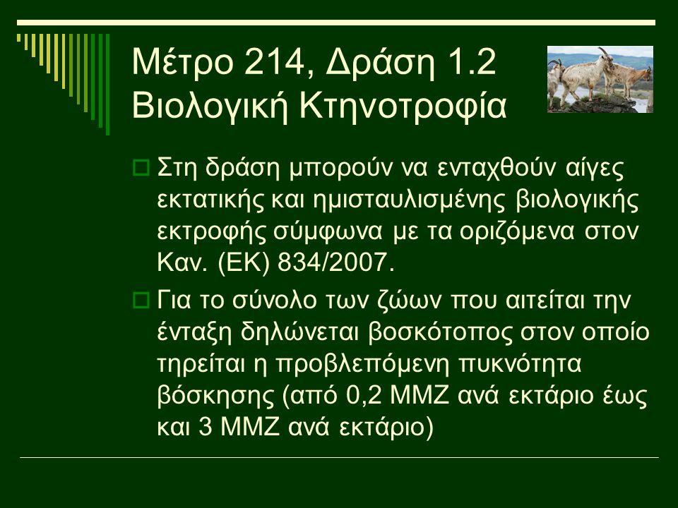 Μέτρο 214, Δράση 1.2 Βιολογική Κτηνοτροφία  Στη δράση μπορούν να ενταχθούν αίγες εκτατικής και ημισταυλισμένης βιολογικής εκτροφής σύμφωνα με τα οριζ