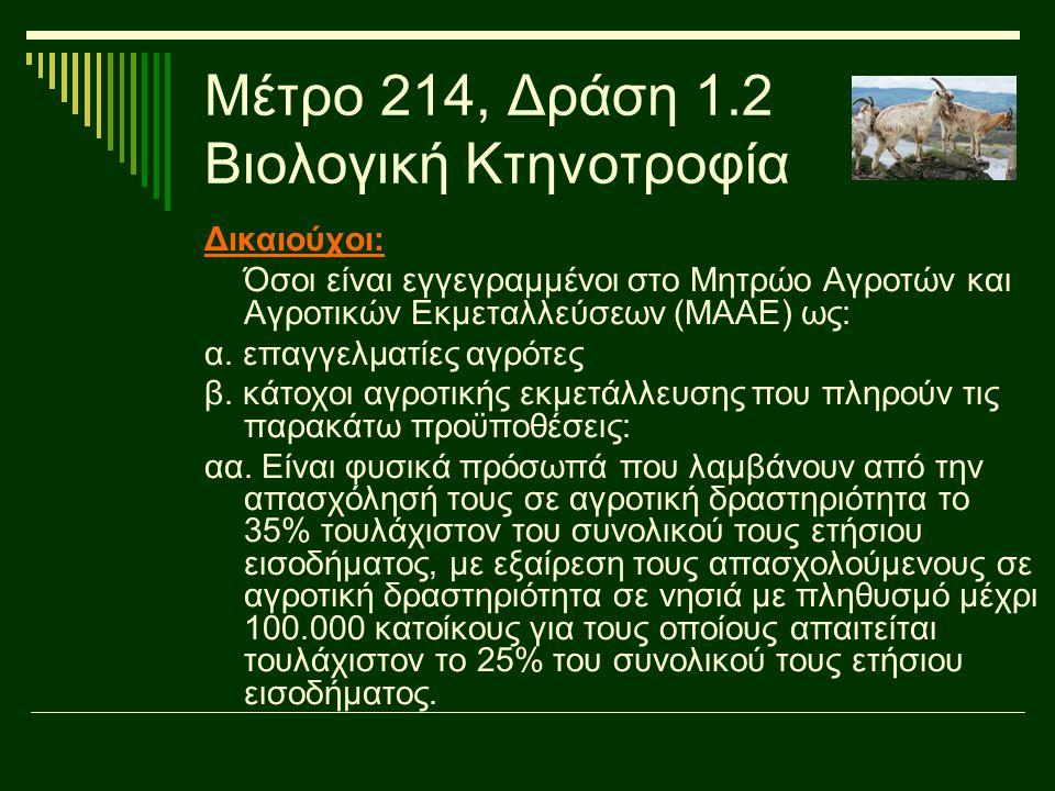 Μέτρο 214, Δράση 1.2 Βιολογική Κτηνοτροφία Δικαιούχοι: Όσοι είναι εγγεγραμμένοι στο Μητρώο Αγροτών και Αγροτικών Εκμεταλλεύσεων (ΜΑΑΕ) ως: α. επαγγελμ