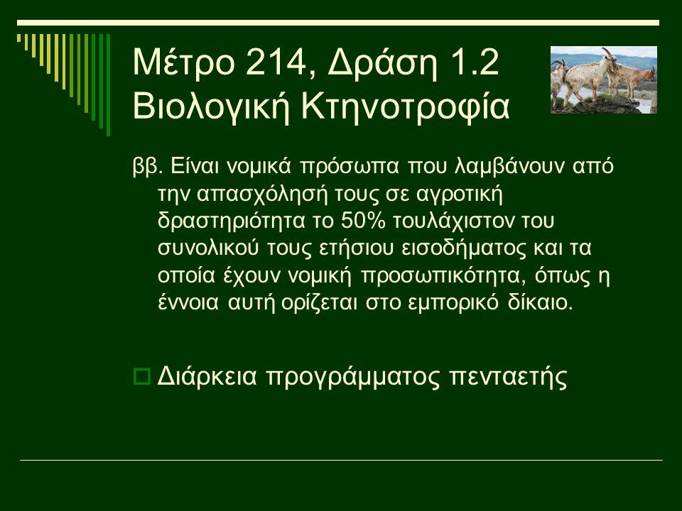 Μέτρο 214, Δράση 1.2 Βιολογική Κτηνοτροφία ββ. Είναι νομικά πρόσωπα που λαμβάνουν από την απασχόλησή τους σε αγροτική δραστηριότητα το 50% τουλάχιστον